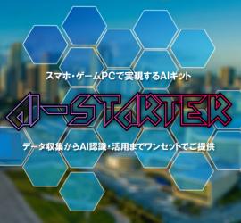 AI-Starter-logo