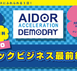 aidor_demoday_image