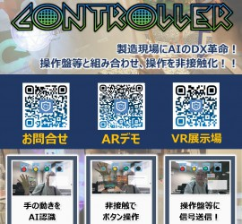 vcontroller_a4_flyer_p1